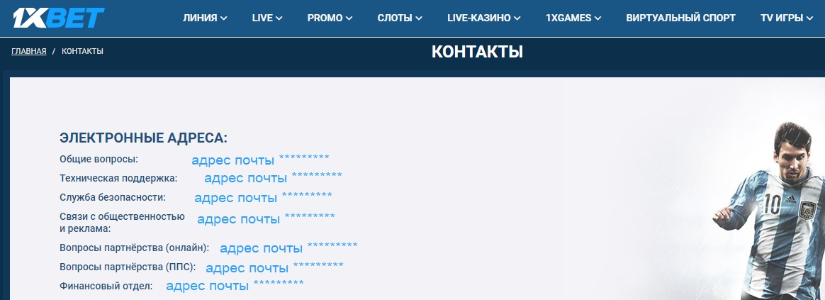 На сайте 1xbet доступна также игра TOTO