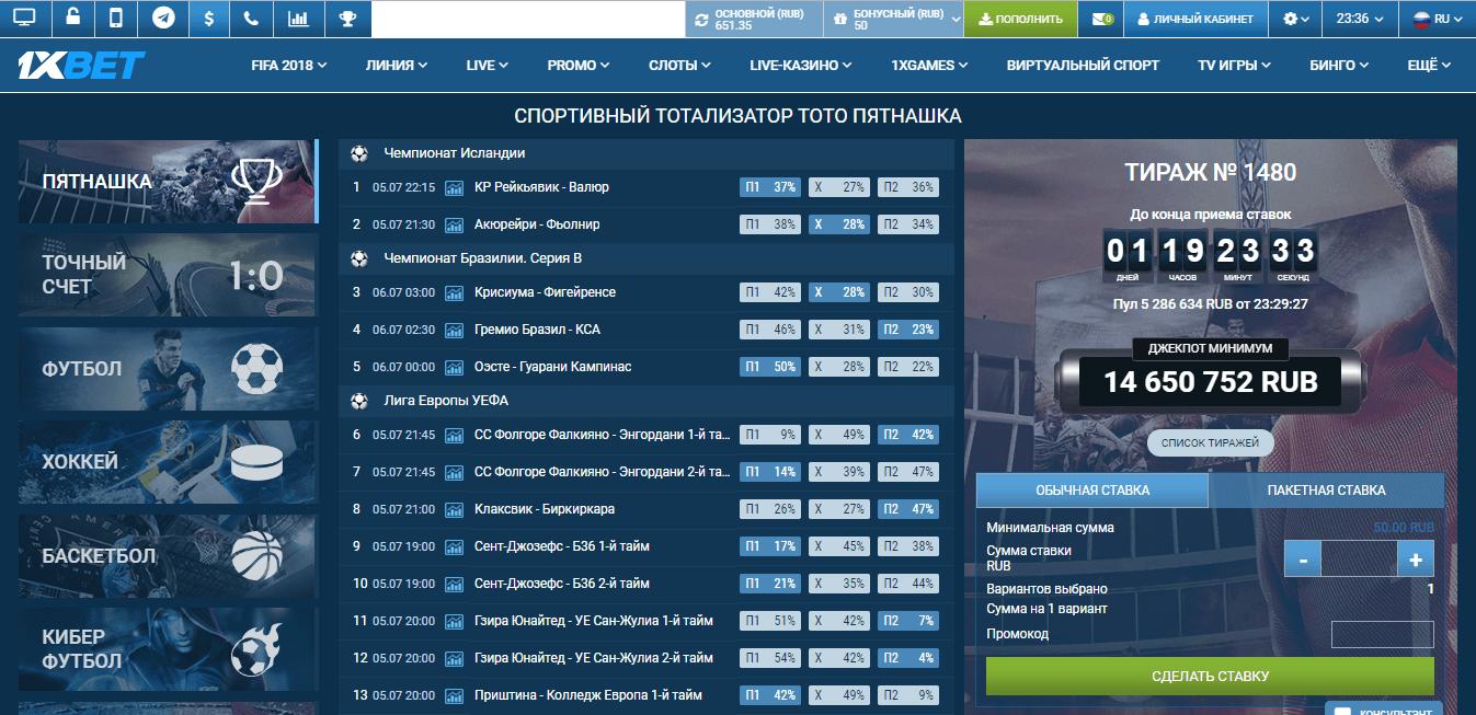 Промокоды 1xbet на 6500 рублей • Купоны при регистрации