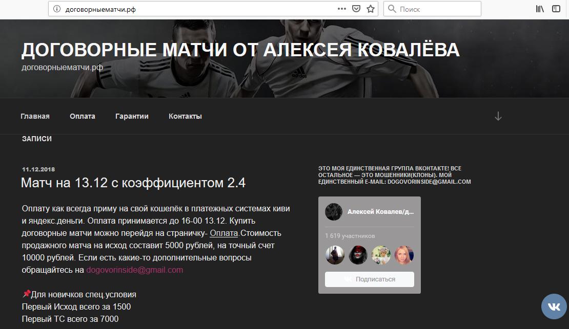 Крым футбольные команды второго дивизиона