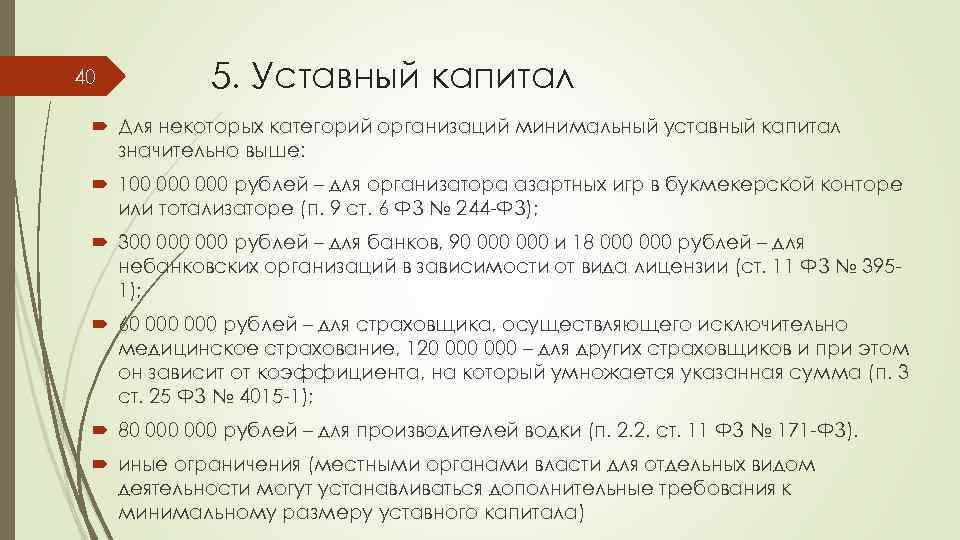 Уставный капитал букмекерскую контору [PUNIQRANDLINE-(au-dating-names.txt) 21