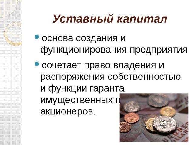 Уставной капитал букмекерской конторы [PUNIQRANDLINE-(au-dating-names.txt) 55
